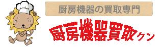 広島で中古厨房機器・厨房用品の買取なら厨房機器買取くん広島