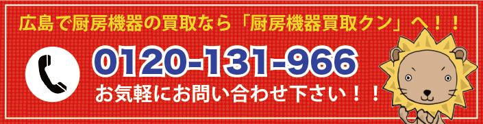 広島で中古厨房機器・厨房用品の買取は、厨房機器買取くん広島「0120-131-966」までお問い合わせください