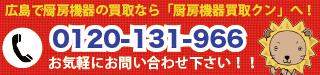 厨房機器買取くん広島へのお問い合わせは0120-131-966