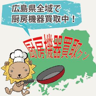 厨房機器買取くんは、広島市、福山市、呉市、東広島市をはじめとした広島県内全域に中古厨房機器・厨房用品の買取にお伺いします!