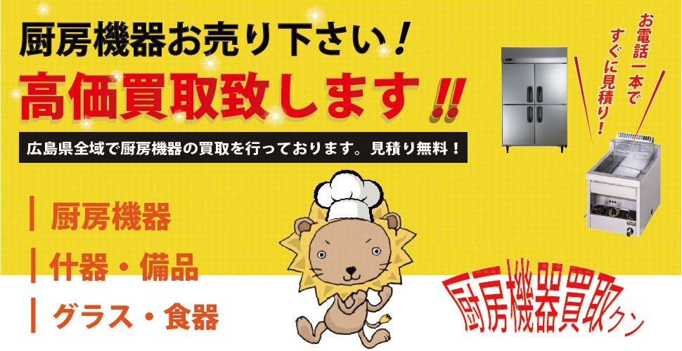 広島で中古厨房機器・厨房用品の買取なら厨房機器買取くん広島が無料出張買取いたします!