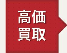 広島県内全域で中古厨房機器・厨房用品を高価買取中