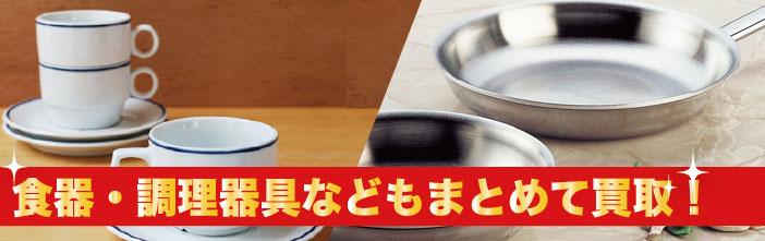 食器・調理器具などもまとめて買取!